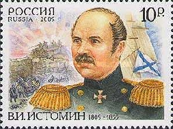 [The 200th Anniversary of the Birth of V.I. Istomin, Typ BDH]