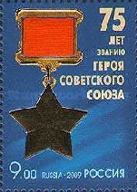 [The 75th Anniversary of the Award of the Hero of Soviet Union, Typ BDJ]