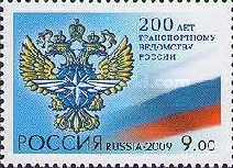 [The 200th Anniversary of the Department of Transportation of Russia, Typ BDL]