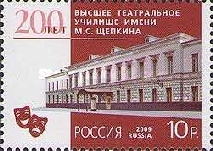 [The 200th Anniversary of the Shchepkin Drama School, Typ BDM]