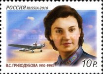 [The 100th Anniversary of the Birth of Valentina Grizobdubova & Anatoly Serov, Typ BDU]