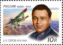 [The 100th Anniversary of the Birth of Valentina Grizobdubova & Anatoly Serov, Typ BDV]