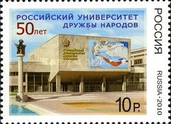 [The 50th Anniversary of the People's Friendship University of Russia - Moscow, type BEA]