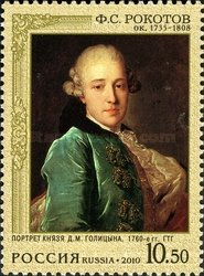 [Paintings - The 275th Anniversary of the Birth of Fjodor Rokotow, 1736-1808, Typ BEC]