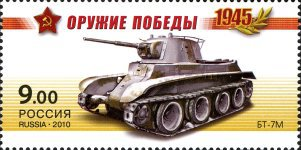 [Tanks - The 65th Anniversary of World War II Victory, Typ BEH]