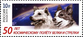 [The 50th Anniversary of the Space Flight of Belka and Strelka, Typ BGL]