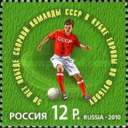 [The 50th Anniversary of the USSR Winning the Europen Football Cup, Typ BGO]