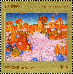[Paintings - Modern Art of Russia, Typ BIV]