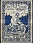 [Charity Stamps for the Famine Victims, Typ BJ]