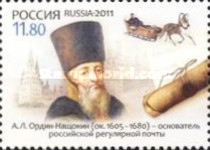 [The 300th Anniversary of Moscow Post Office, Typ BJS]