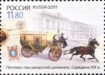 [The 300th Anniversary of Moscow Post Office, Typ BJT]