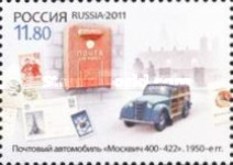 [The 300th Anniversary of Moscow Post Office, Typ BJU]