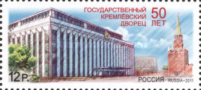 [The 50th Anniversary of the Kremlin State Palace, Typ BJX]