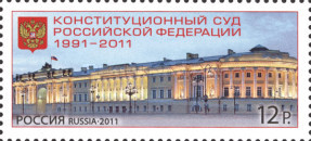 [The 20th Anniversary of the Constitutional Court of the Russian Federation, type BJY]