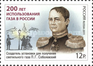 [The 200th Anniversary of Use of Gas in Russia, type BJZ]