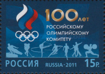 [The 100th Anniversary of the Russian Olympic Committee, Typ BKD]
