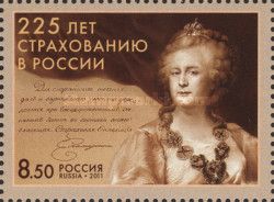 [The 225th Anniversary of Insurance Industry in Russia, Typ BKE]