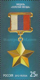 [Awards of Russia, Typ BKY]
