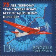 [The 75th Anniversary of the First Transpolar Non-stop Flight, Typ BMI]