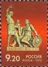 [The 400th Anniversary of the Reunification of the Russian State, Typ BMJ]