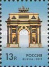 [The 200th Anniversary of Russia's Victory in the War of 1812, Typ BMK]