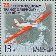 [The 75th Anniversary of the Record Transpolar Through-flight, Typ BMT]