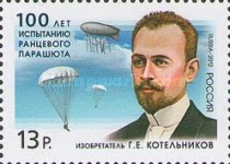 [The 100th Anniversary of the Test of the Knapsack Parachute, Typ BNE]