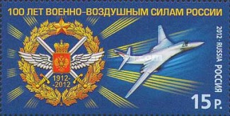 [The 100th Anniversary of the Russian Air Force, Typ BNG]