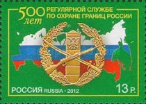 [The 500th Anniversary of the Border Guard Service, Typ BNZ]
