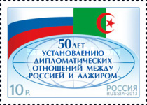 [The 50th Anniversary of Diplomatic Relations with Algeria, Typ BPW]
