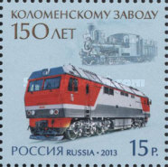 [The 150th Anniversary of the Kolomna Plant, Typ BRG]