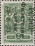 [Day of the Stamp - Coat of Arms Issue 1908-1912 Overprinted, Typ BT2]