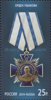 [State Awards of the Russian Federation, Typ BTI]