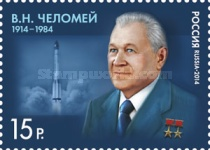 [The 100th Anniversary of the Birth of Vladimir Chelomei, 1914-1984, Typ BVN]