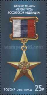 [State Awards of the Russian Federation - Hero of Labor of the Russian Federation, Typ BVP]