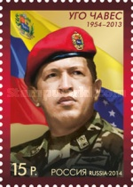 [The 1st Anniversary of the Death of Hugo Rafael Chavez Frias, 1954-2013, Typ BVV]
