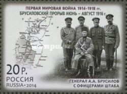 [The 100th Anniversary of the Beginning of World War I, Typ BVX]