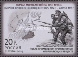 [The 100th Anniversary of the Beginning of World War I, Typ BVY]