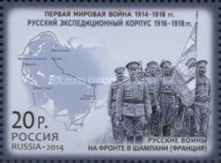 [The 100th Anniversary of the Beginning of World War I, Typ BVZ]