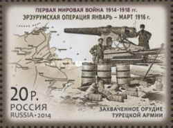 [The 100th Anniversary of the Beginning of World War I, Typ BWA]