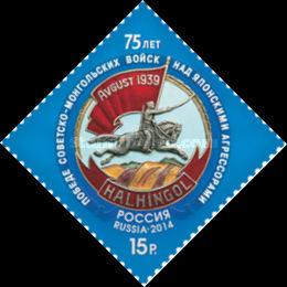 [The 75th Anniversary of Victory in the Battle of Khalkhin Gol - Joint Issue with Mongolia, Typ BWS]