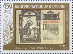[The 450th Anniversary of Printing in Russia, Typ BWX]