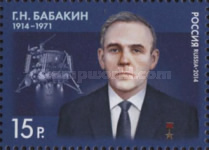 [The 100th Anniversary of the Birth of Georgy Nikolayevich Babakin, 1914-1971, Typ BXQ]