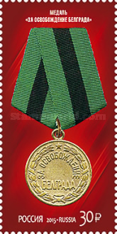 [Medals - The 70th Anniversary of Victory in World War II, Typ BZI]