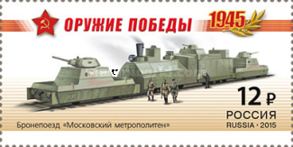 [The 70th Anniversary of Victory in WWII - Armored Trains, Typ BZR]