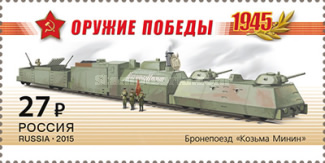 [The 70th Anniversary of Victory in WWII - Armored Trains, Typ BZU]