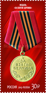 [The 70th Anniversary of Victory in WWII - Medals, Typ BZX]