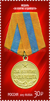 [The 70th Anniversary of Victory in WWII - Medals, Typ BZY]