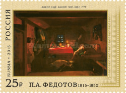 [Paintings - The 200th Anniversary of the Birth of Pavel Andreyevich Fedotov, 1815-1852, Typ CAQ]