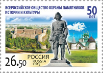 [The 50th Anniversary of the Russian Society for Protection of Monuments of History and Culture, Typ CCL]